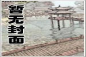 斗罗大陆3龙王传说(龙王传说)